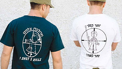 israeliarmytshirts1 More Love From The Middle Easts Only Humane, Free Democracy