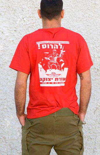 israeliarmytshirts4 More Love From The Middle Easts Only Humane, Free Democracy